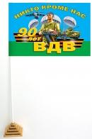 Настольный флажок с девизом ВДВ к 90-летнему юбилею