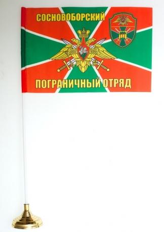 Настольный флажок «Сосновоборский погранотряд»