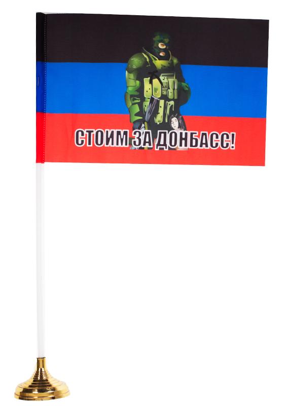Настольный флажок «Стоим за Донбасс!»