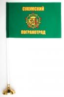 Настольный флажок «Сухумский погранотряд»