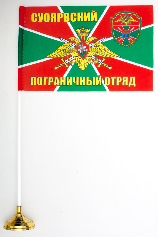 Настольный флажок «Суоярвский погранотряд»