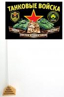 Настольный флажок танковых войск