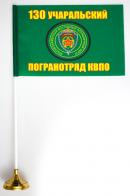 Настольный флажок «Учаральский пограничный отряд»