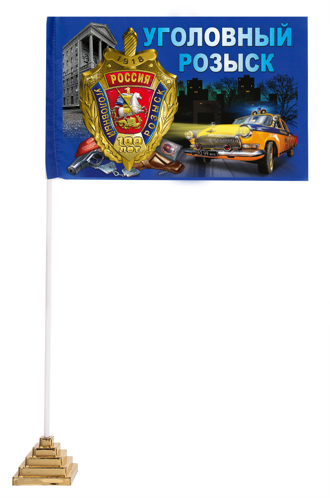 Поздравлением айт, открытки 100 летие уголовного розыска