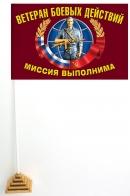 Настольный флажок ветеранов боевых действий