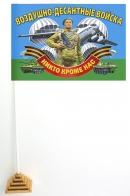 Настольный флажок Воздушно-десантных войск на подставке