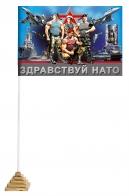 """Настольный флажок """"Здравствуй НАТО"""""""