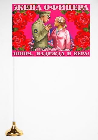 """Настольный флажок """"Жена офицера"""""""