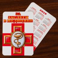 """Небольшой карманный календарь-2019 """"Военно-медицинская служба"""""""