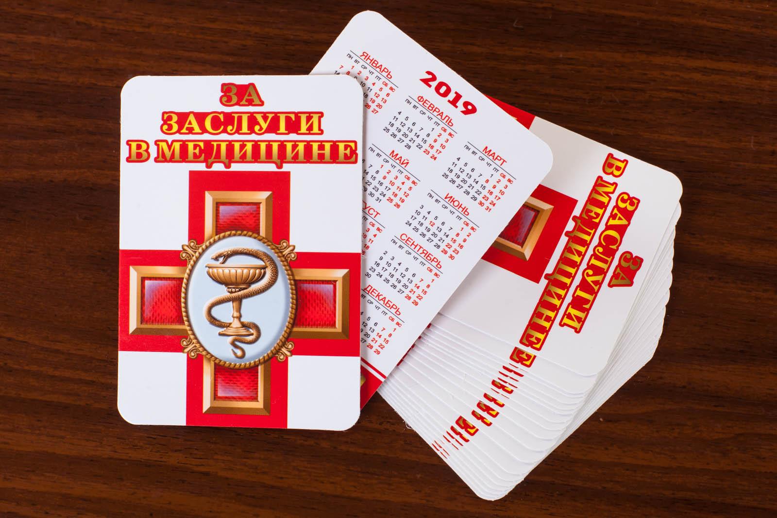 """Небольшой карманный календарь-2019 """"Военно-медицинская служба"""" заказать в Военпро"""