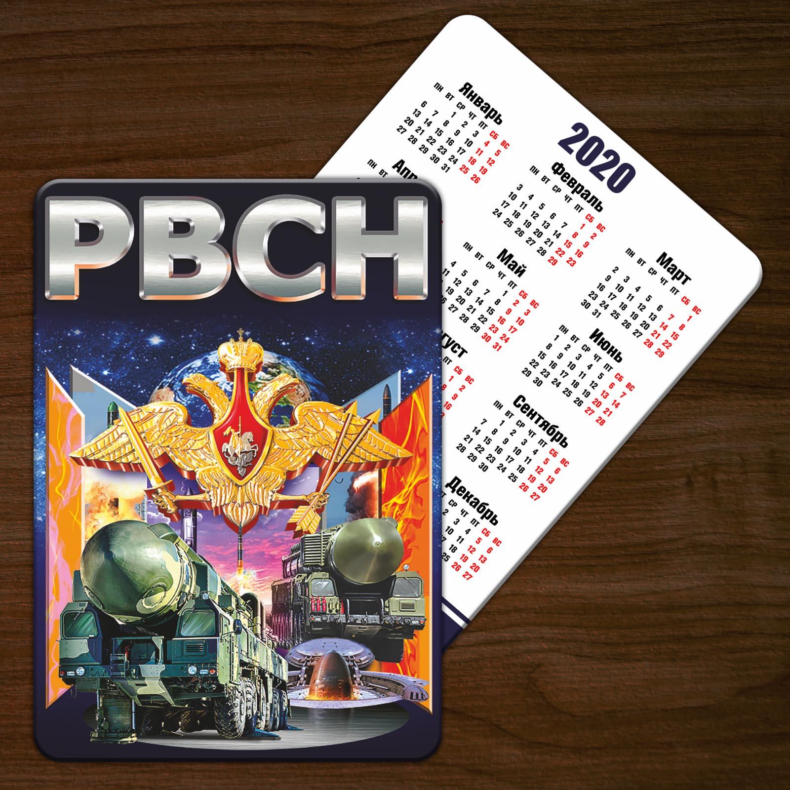 Небольшой карманный календарь РВСН