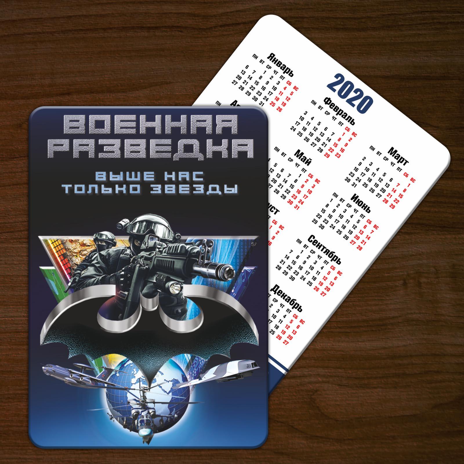 """Небольшой карманный календарь """"Военная разведка"""" (2020 год, 2019 год)"""