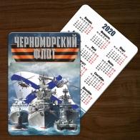 Небольшой карманный календарик Черноморский флот (2020 год, 2019 год)