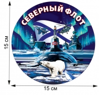 """Недорогая тематическая наклейка ВМФ """"Северный флот"""""""