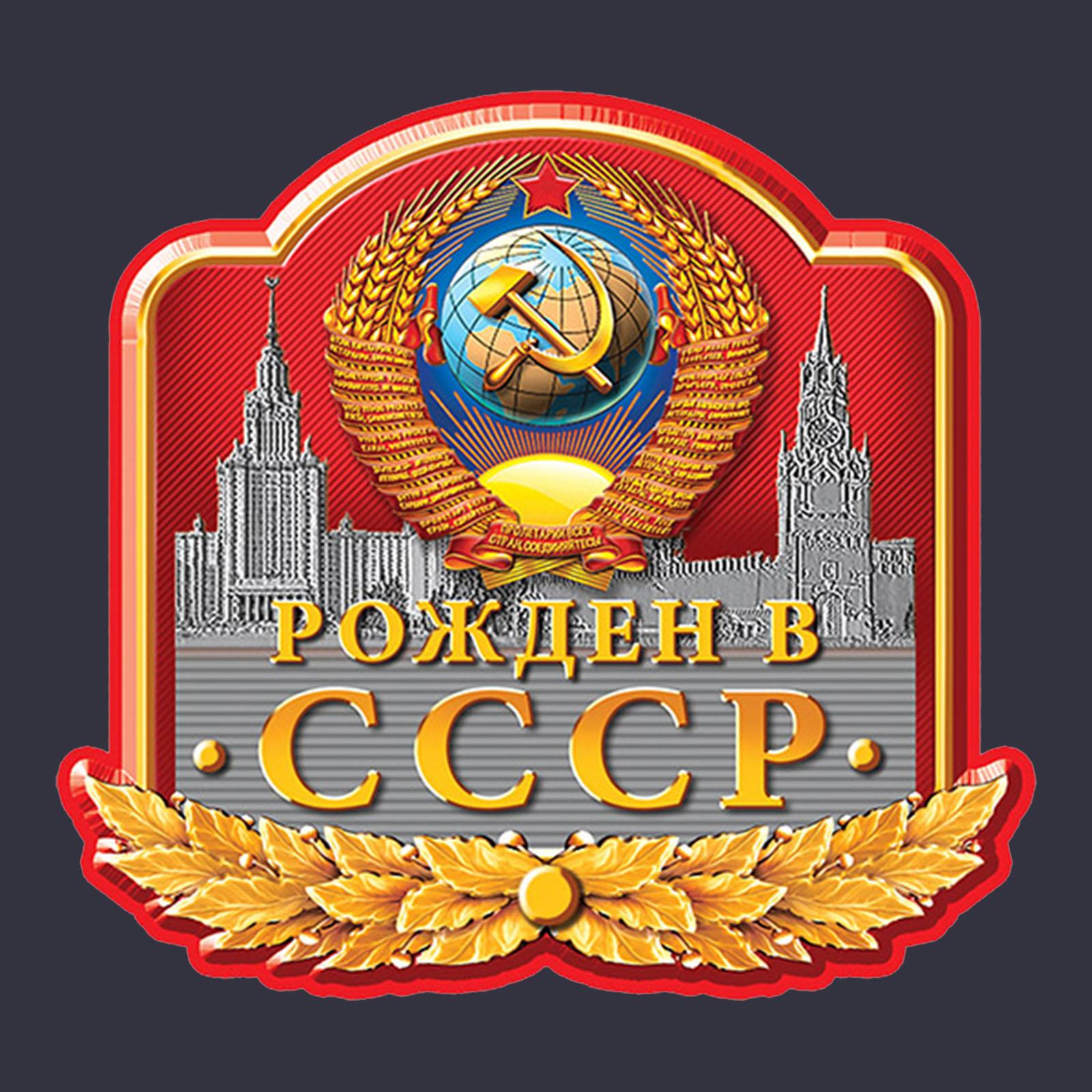 Купить неповторимую темную бейсболку с термотрансфером Рожден в СССР оптом или в розницу
