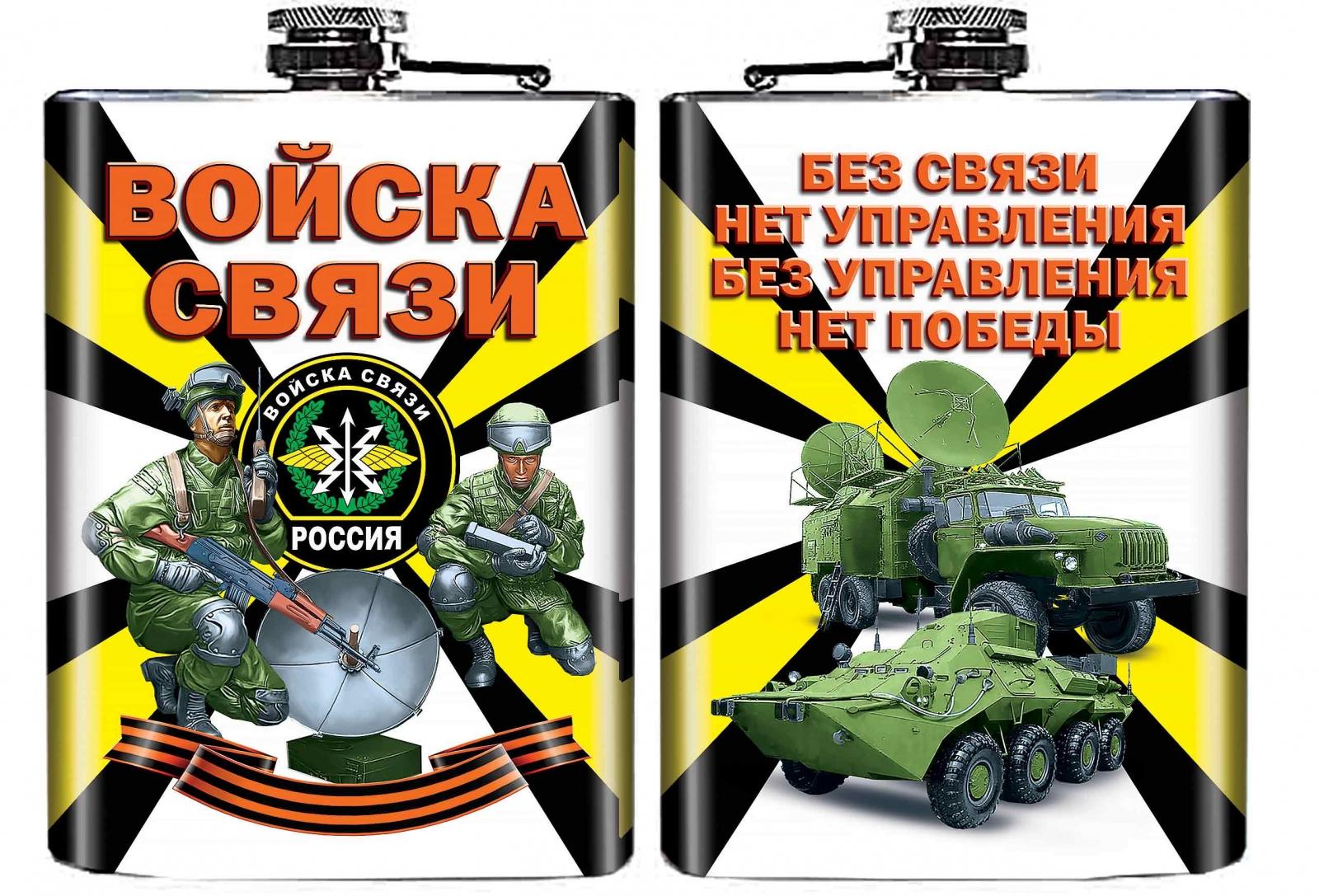 """Нержавеющая фляжка """"Войска связи"""""""