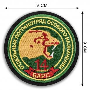 Несессер армейский Погранотряда Барс