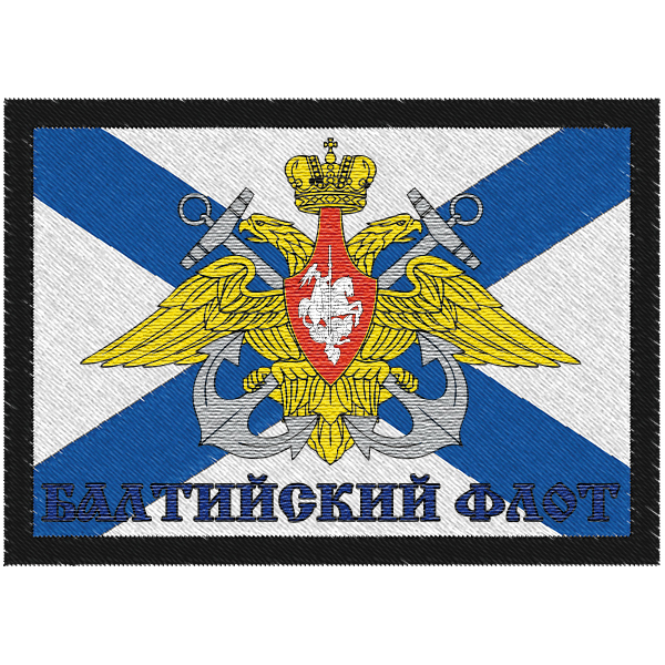 Несессер офицера Балтийского флота