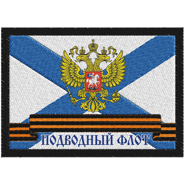Несессер офицера-подводника