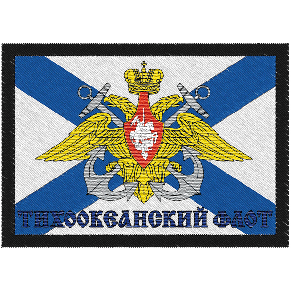 Несессер военного моряка ТОФ.