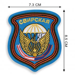 Несессер военнослужащего 98 Свирской дивизии