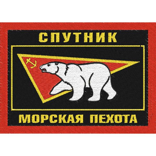 """Нессессер мужской армейский """"Морская пехота Спутника"""""""