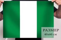 Нигерийский флаг 40x60 см