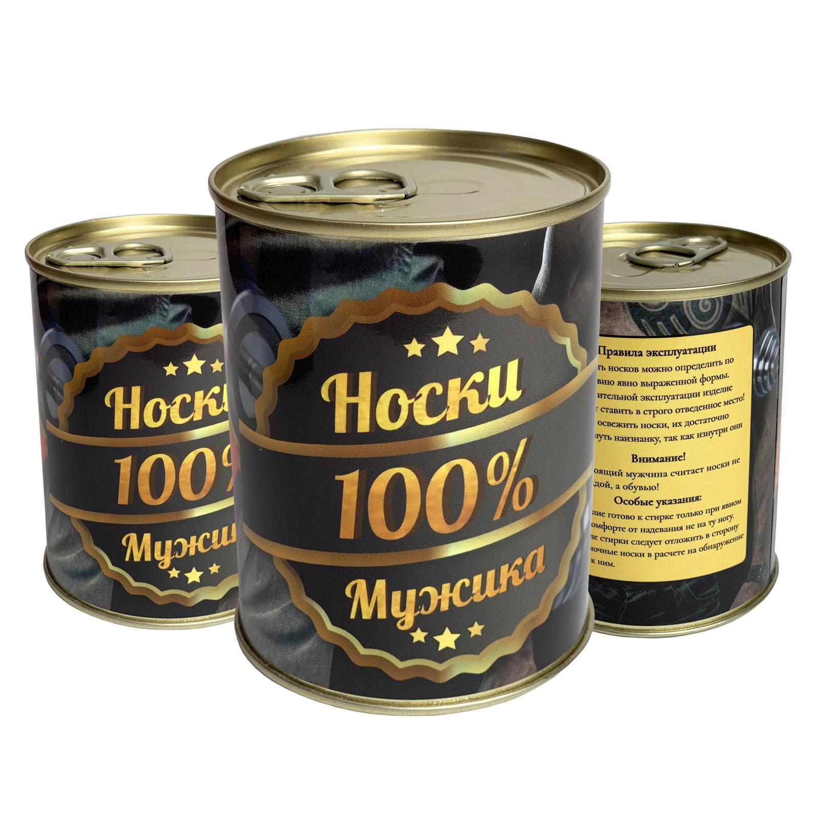 Носки в консервной банке цена самая низкая по Москве