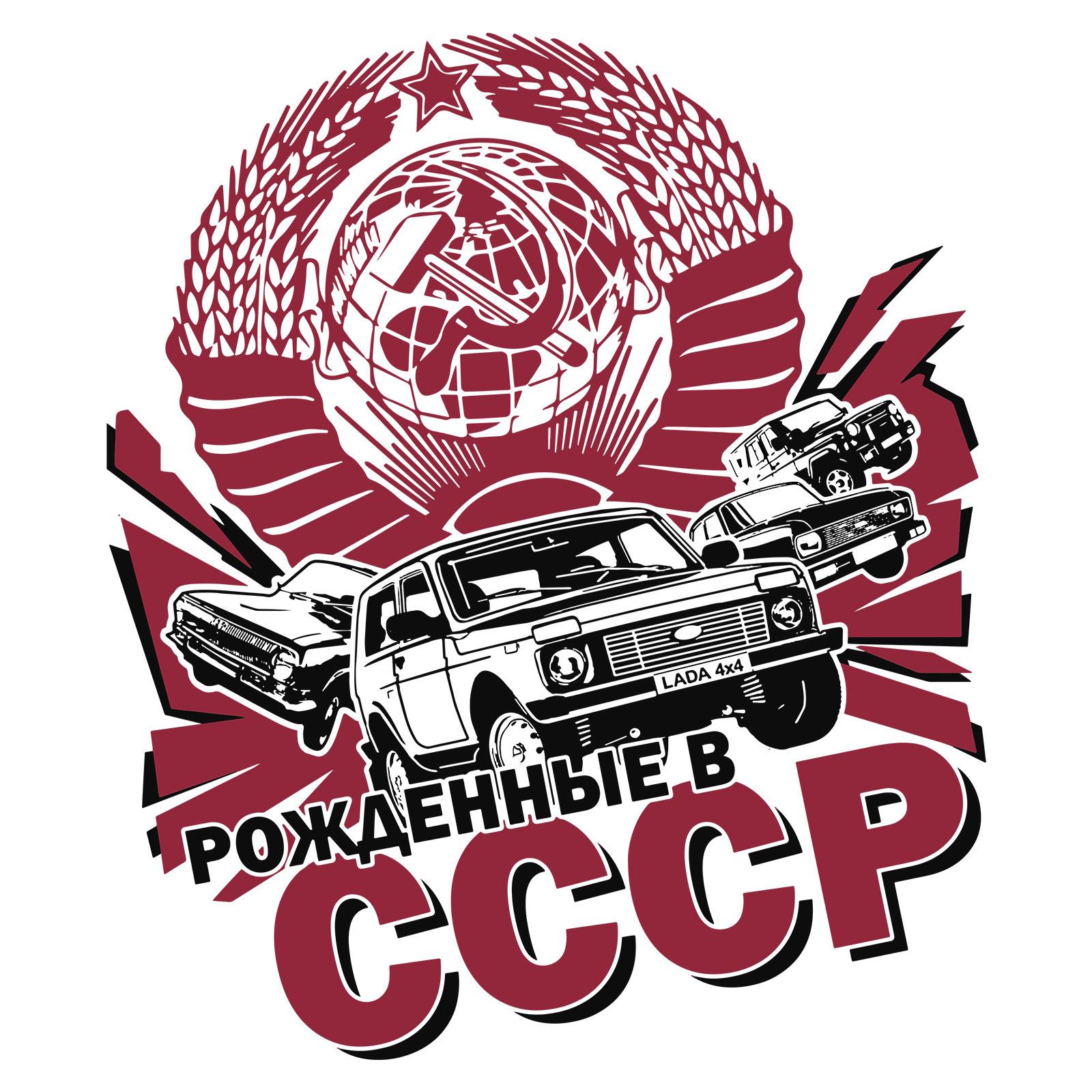 Ностальгическая мужская футболка для рождённых в СССР - принт