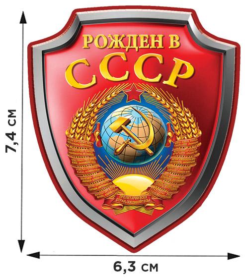 Купить сублимацию Рожден в СССР по лучшей цене