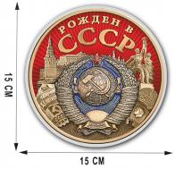 """Ностальгический стикер """"Рожден в СССР"""""""