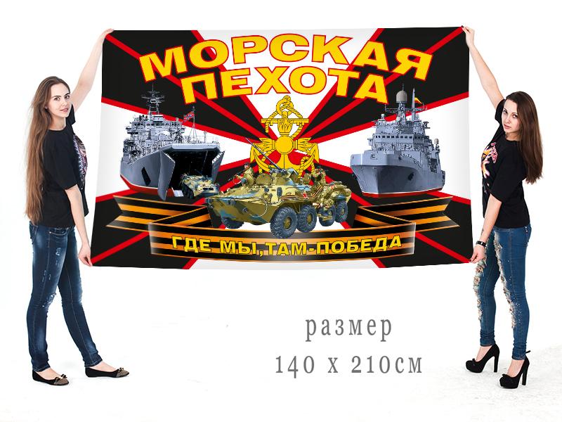 Новый флаг Морской пехоты с девизом (большой)