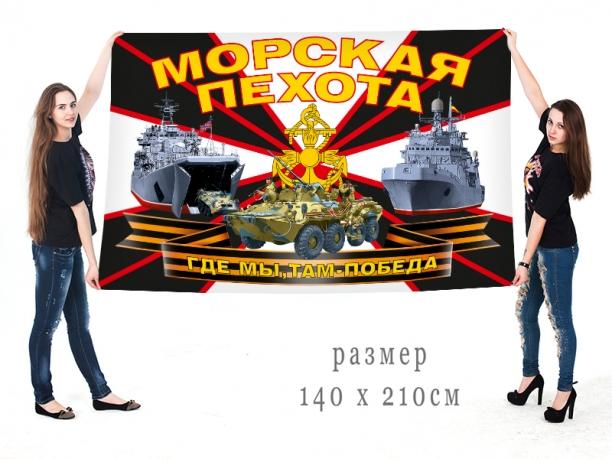 Новый флаг Морской пехоты с девизом большой