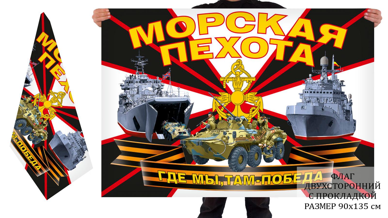 Новый флаг Морской пехоты с девизом (двусторонний)
