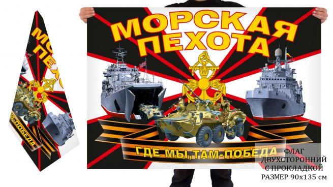 Новый флаг Морской пехоты с девизом двусторонний