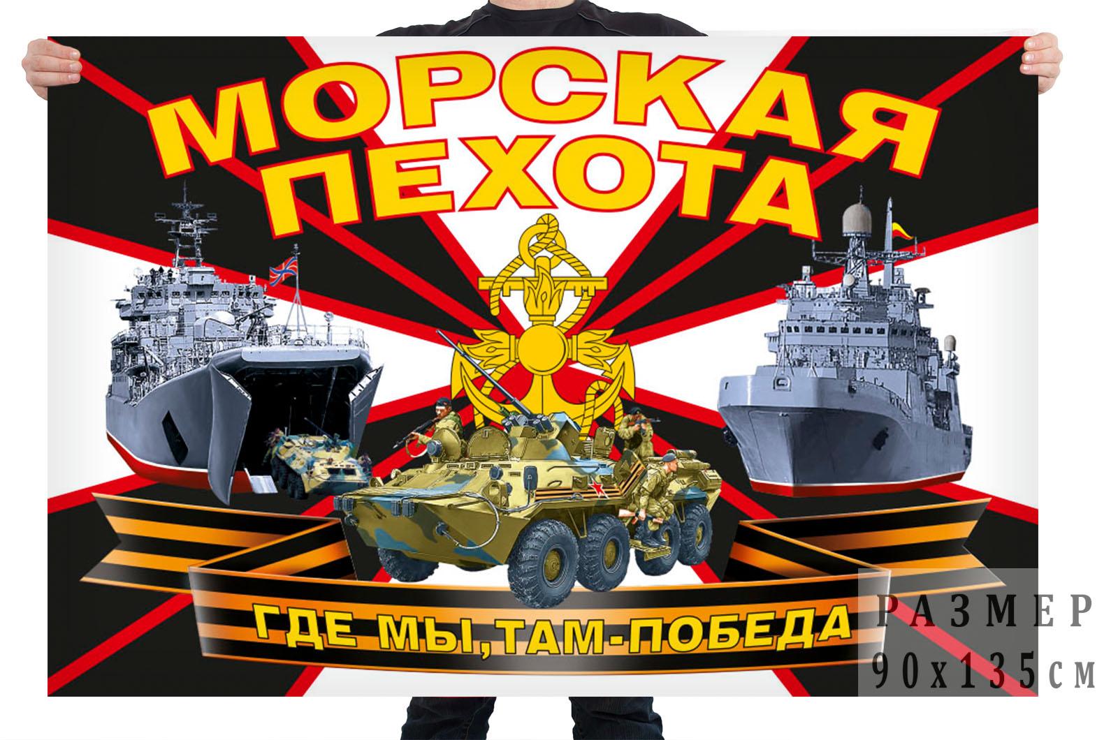 Новый флаг Морской пехоты с девизом