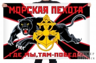 Новый флаг Морской пехоты с пантерой