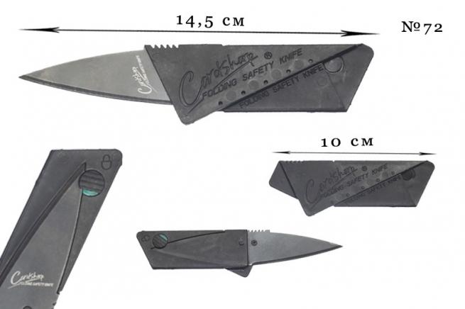 Нож складной CardSharp (визитка) №70-общий вид