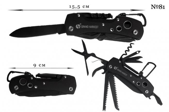 Многофункциональный походный нож Grand Harvest (№79)