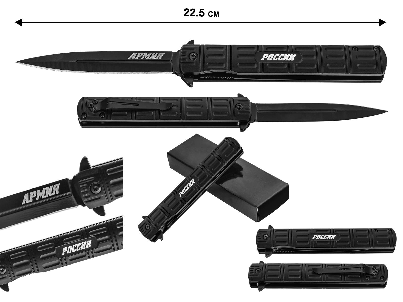 Нож стилет «Армия России»