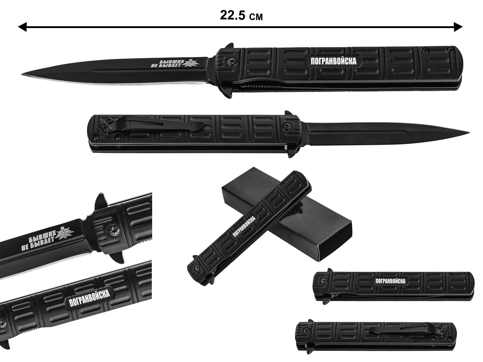 Нож стилет Погранвойска