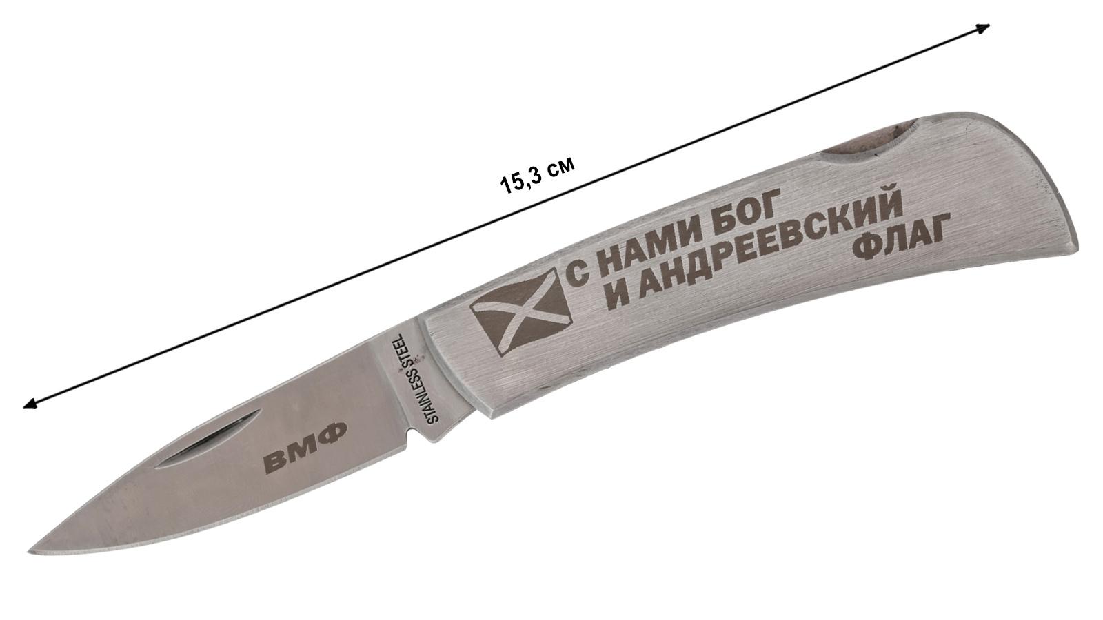 Нож ВМФ складной с гравировкой - длина