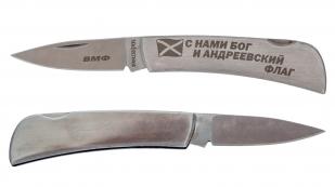 Заказать нож ВМФ складной с гравировкой