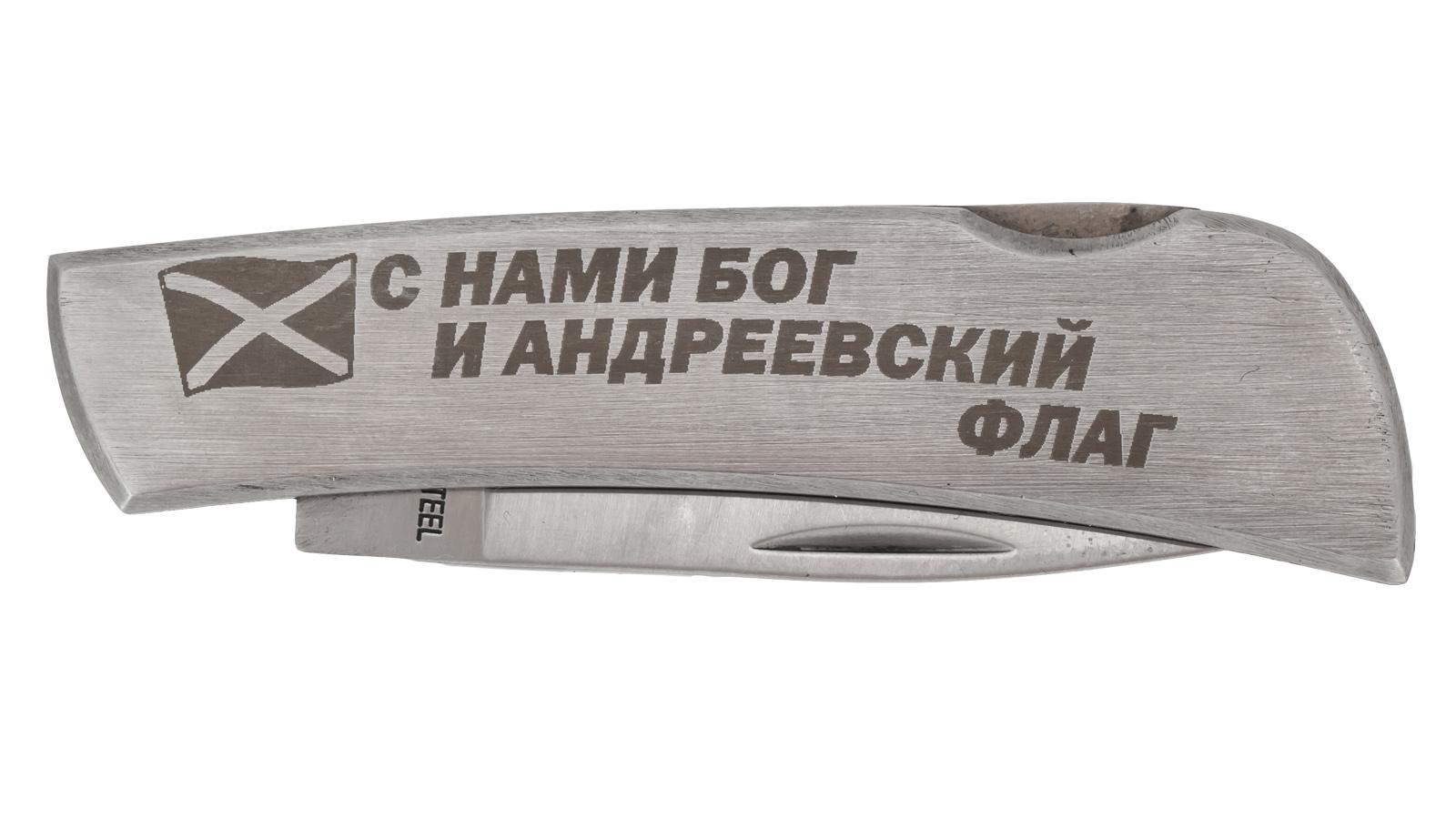 Нож ВМФ складной с гравировкой от Военпро