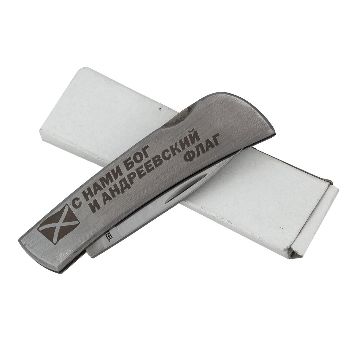 Нож ВМФ складной с гравировкой с доставкой