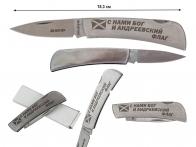 Нож ВМФ складной с гравировкой