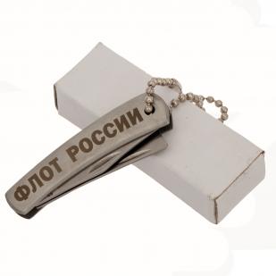 """Ножик с гравировкой """"Флот России"""" с доставкой"""