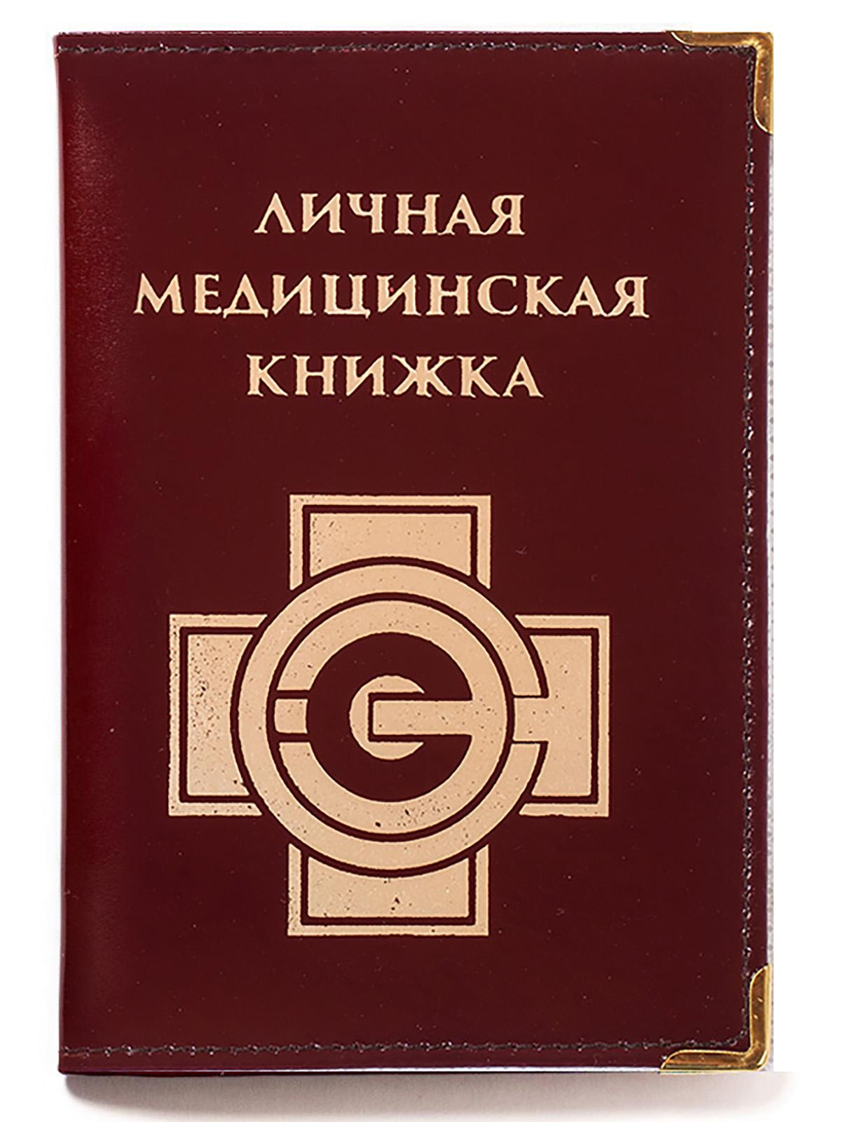 Обложка для личной медицинской книжки