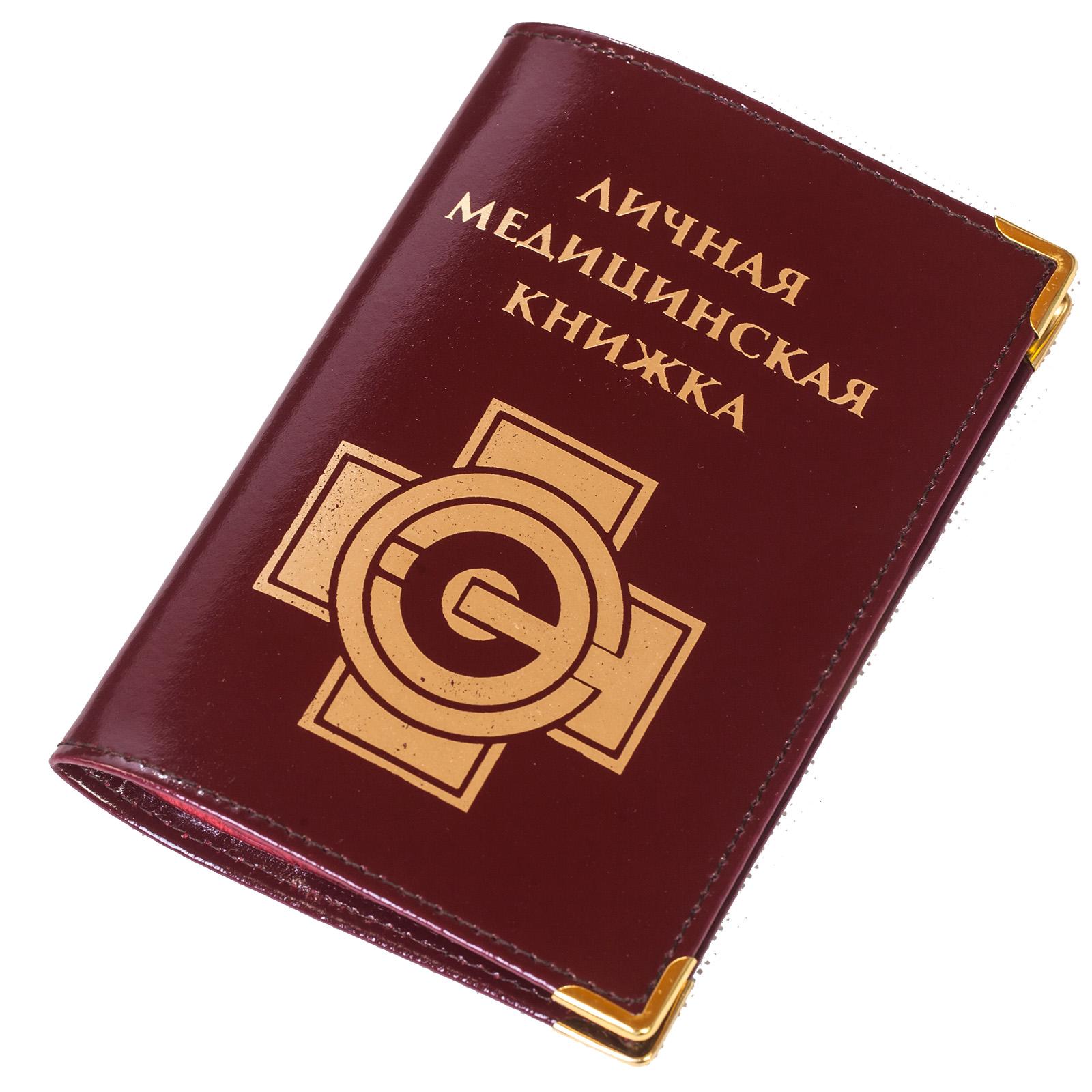 Обложка для личной медицинской книжки высокого качества