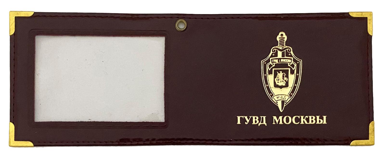 Купить в интернет магазине кожаную обложку ГУВД Москвы
